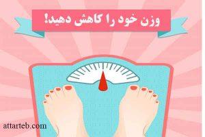 رژیم کاهش وزن اصولی